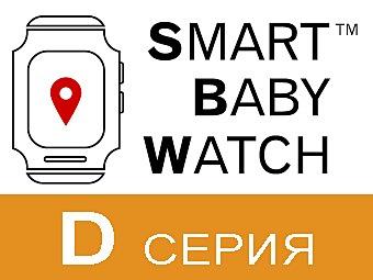D-серия часов Smart Baby Watch
