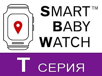 T-серия часов Smart Baby Watch