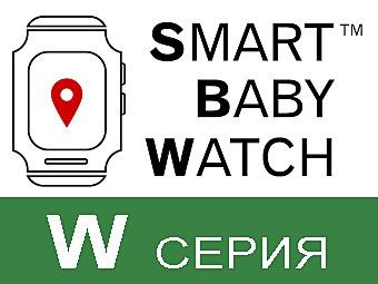W-серия (водонепроницаемых) часов Smart Baby Watch