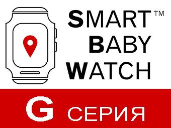 G-серия детских часов с трекером Smart Baby Watch