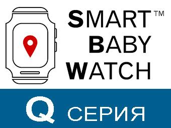 Q-cерия часов Smart Baby Watch