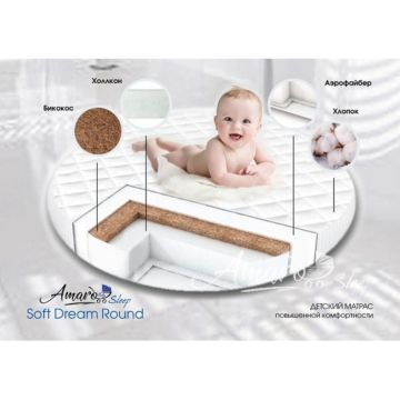 Матрас AmaroBaby Soft Dream Round 75х75х10см