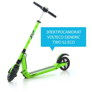 Электросамокат Volteco Generic Two S2 Eco (зеленый)