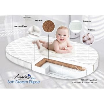 Матрас AmaroBaby Soft Dream Ellipse 125х75х10см