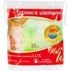 Прокладки для бюстгальтера MiniMax Lux 30 шт.