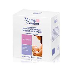 Прокладки для бюстгальтера Наша мама Mama Comfort гелевые 30 шт