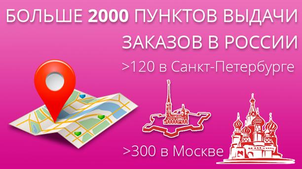 Больше 2000 пунктов выдачи заказов в Москве, Санкт-Петербурге и Росии!