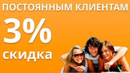 Скидка 3% за вторую покупку!