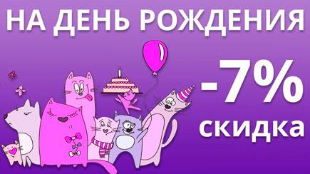 Скидка 5% на день рождения!