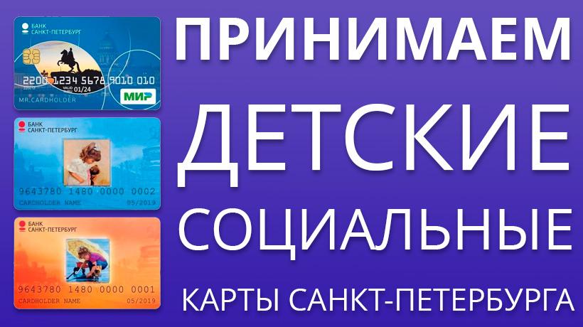 Принимаем социальные карты в Санкт-Петербурге