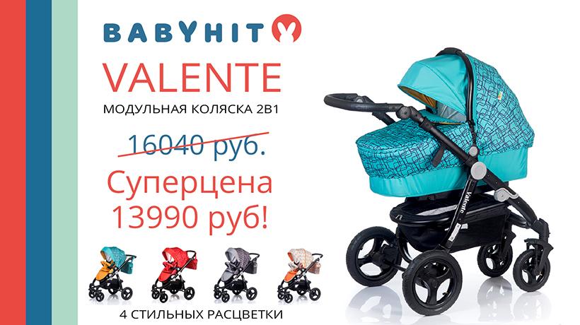 Коляска 2 в 1 Babyhit Valente со скидкой за 13990 рублей!